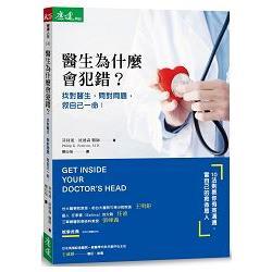 醫生為什麼會犯錯?找對醫生,問對問題,救自己一命!