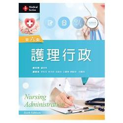 護理行政 = Nursing administration /