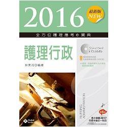 2016最新版全方位護理應考e寶典-護理行政【附歷屆試題光碟(護理師、助產師)】