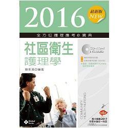 2016最新版全方位護理應考e寶典-社區衛生護理學【附歷屆試題光碟(護理師、助產師)】