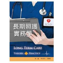 長期照護實務學 = Long term care : theory and practice /