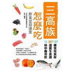三高族怎麼吃 : 飲食宜忌速查 /