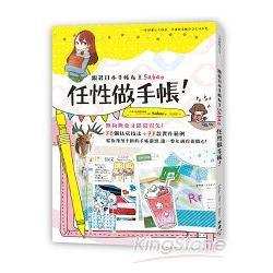 跟著日本手帳女王Sabao任性做手帳!:無拘無束才能寫得久!50個私房技法+75款實作範例給你源源不絕的手帳靈感,讓一整年過得更開心!