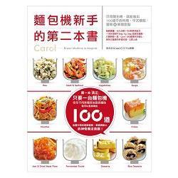 麵包機新手的第二本書 : 只用麵包機,就能做出100道中西料理.中式甜點.蛋糕與果醬甜點