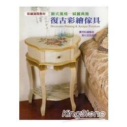 復古彩繪傢具