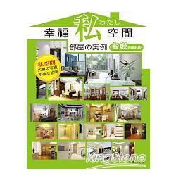 幸福私空間部屋的實例-餐廳/玄關走廊
