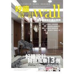 好牆設計:居家牆面設計魔法實例