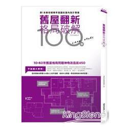 舊屋翻新格局破解100例 /