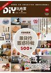 DIY玩佈置NO.60:好感佈置家!雜貨控靈感特輯500