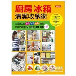 廚房冰箱清潔收納術(改版)