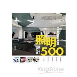 設計師不傳的私房秘技 : 照明設計500