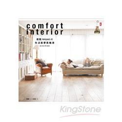 雅姬Masaki的生活美學風格書 :  舒適空間提案 = Comfort interior /