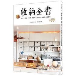 收納全書:整理+收納+維持,學會最完整的日式細節居家整理術