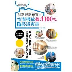 創意居家布置,空間機能提升100%的裝潢專書 /
