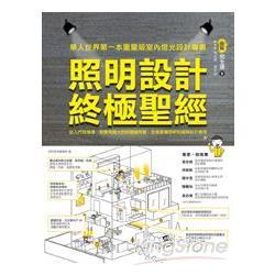 照明設計終極聖經:華人世界第一本重量級室內燈光設計專書:從入門到精通,超實用圖文對照關鍵問題,全面掌握照明知識與設計應用