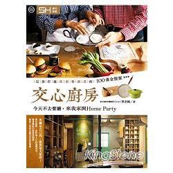 交心廚房:完美打造你家餐廚房的100黃金提案
