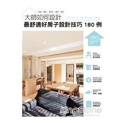 大師如何設計 : 最舒適好房子設計技巧180例 = The rule of the housing design : interior renovation low cost material&equipment planning /