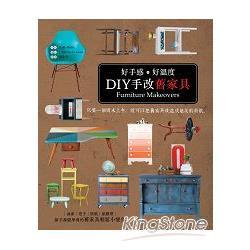 好手感.好溫度 DIY手改舊家具:油漆.把手.壁紙.紙膠帶.新手都能學會的舊家具輕鬆小改造