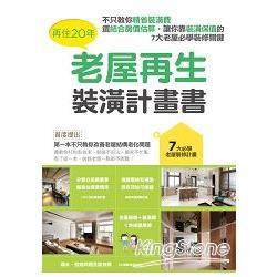 再住20年,老屋再生裝潢計畫書:不只教你精省裝潢費,還結合房價估算,讓你靠裝潢保值的7大老屋必學裝修關鍵