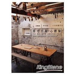 舊宅日和-心體驗:民宿、茶室、咖啡館-29個老屋新生的故事