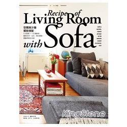 空間與沙發擺設搭配