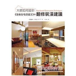 大師如何設計:《全能住宅改造王》的翻修裝潢建議:不用買新房!一本就讓舊屋改頭換面的裝潢翻修專書!