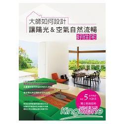大師如何設計 : 讓陽光&空氣自然流暢好住宅 /
