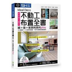 不動工布置全書:牆+窗+家具和家的Play