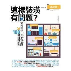 這樣裝潢有問題?:室內裝修一定要知道的100個問題解答
