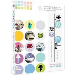 居家×玩美×色計:玩轉多變色彩印象-混搭專屬居室空間