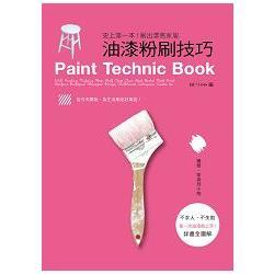 油漆粉刷技巧:史上第一本!刷出漂亮家居