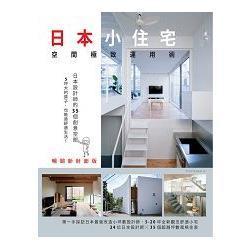 日本小住宅,空間極致運用術 暢銷新封面版:日本設計師的35個創意空間,5坪大的房子,也能過舒適生活