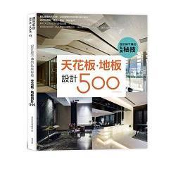 設計師不傳的私房秘技:天花板.地板設計500
