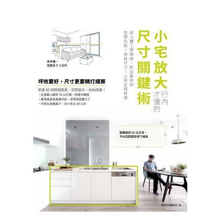 小住宅空間尺寸破解術:人體工學開始-抓出最好的空間比例、傢具尺寸-人就住得舒適