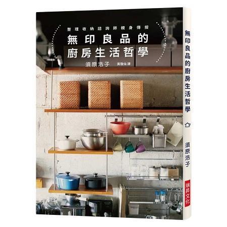 无印良品的厨房生活哲学