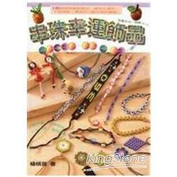 串珠幸運飾品