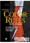 Color Rules成功男人的印象技法