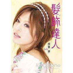 髮飾達人(附DVD)