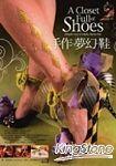 手作夢幻鞋