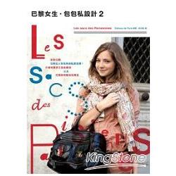 巴黎女生.包包私設計2 Les sac des Parisiennes2