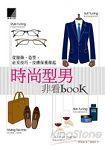 時尚型男非看book:從服飾、造型、社交技巧、皮膚保養做起