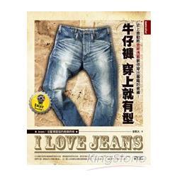牛仔褲穿上就有型:史上最勸敗金斯透客教你穿出專屬好著褲!