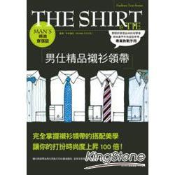 男仕精品襯衫領帶