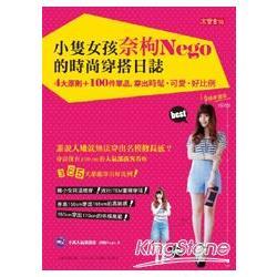小隻女孩奈枸NEGO的時尚穿搭日誌:4大原則 + 100件單品,穿出時髦可愛好比例