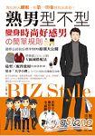 熟男型不型:BIZ STYLE變身時尚好感男的簡單規則