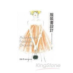 服裝畫設計:整體造型與服裝材質表現
