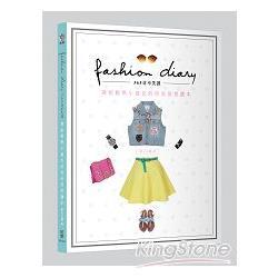 Fashion Diary~365日不失誤!:寫給輕熟小資女的 穿搭讀本