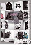 穿顏色:日本時尚總監教妳最IN穿搭配色學