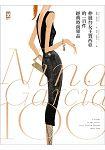 伸展台女王賈西亞的100件經典時尚單品(新版)