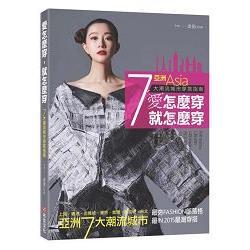 愛怎麼穿就怎麼穿 : 亞洲7大潮流城市穿搭指南 /